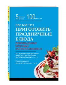 - Как быстро приготовить праздничные блюда обложка книги