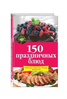 - 150 праздничных блюд обложка книги