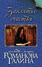 Романова Г.В. - Заклятие счастья обложка книги
