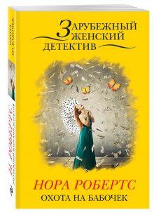 Робертс Н. - Охота на бабочек обложка книги