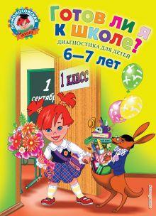 Комплект к серии Ломоносовская школа для детей 6-7 лет