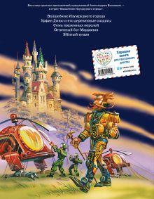 Обложка сзади Волшебник Изумрудного города_6 книг (Юлмарт)