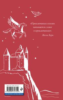 Обложка сзади Хроники Нарнии_2 книги (Юлмарт)