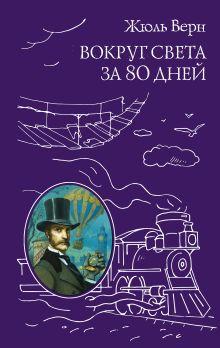 Жюль Верн_5 книг (Юлмарт)