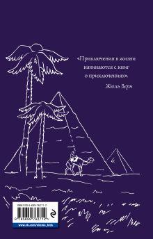 Обложка сзади Жюль Верн_5 книг (Юлмарт)