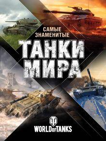 Самые знаменитые танки мира. Сражения
