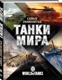 Поспелов А.С. - Самые знаменитые танки мира (оф. 1) обложка книги