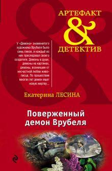 Обложка Поверженный демон Врубеля Екатерина Лесина