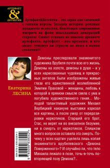Обложка сзади Поверженный демон Врубеля Екатерина Лесина