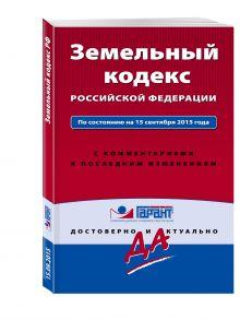- Земельный кодекс РФ По состоянию на 15 сентября 2015 года. С комментариями к последним изменениям обложка книги