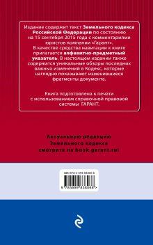 Обложка сзади Земельный кодекс РФ По состоянию на 15 сентября 2015 года. С комментариями к последним изменениям
