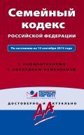 Семейный кодекс Российской Федерации. По состоянию на 15 сентября 2015 года. С комментариями к последним изменениям от ЭКСМО