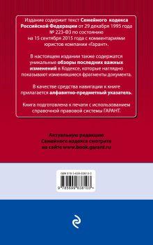 Обложка сзади Семейный кодекс Российской Федерации. По состоянию на 15 сентября 2015 года. С комментариями к последним изменениям