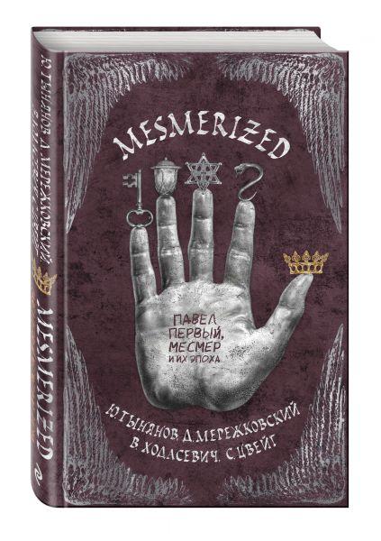 MESMERIZED. Павел Первый, Месмер и их эпоха