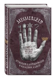 MESMERIZED. Павел Первый, Месмер и их эпоха обложка книги