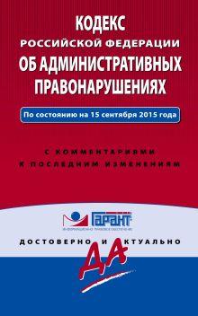 - Кодекс Российской Федерации об административных правонарушениях. По состоянию на 15 сентября 2015 года. С комментариями к последним изменениям обложка книги