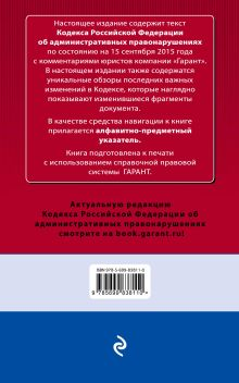 Обложка сзади Кодекс Российской Федерации об административных правонарушениях. По состоянию на 15 сентября 2015 года. С комментариями к последним изменениям