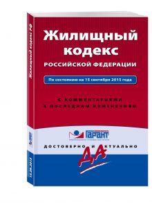 - Жилищный кодекс Российской Федерации. По состоянию на 15 сентября 2015 года. С комментариями к последним изменениям обложка книги