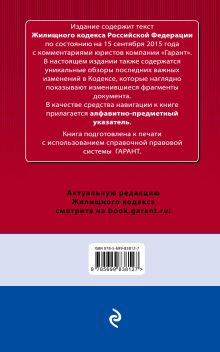 Обложка сзади Жилищный кодекс Российской Федерации. По состоянию на 15 сентября 2015 года. С комментариями к последним изменениям