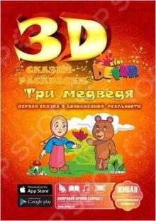 - Живая сказка-раскраска Три медведя обложка книги