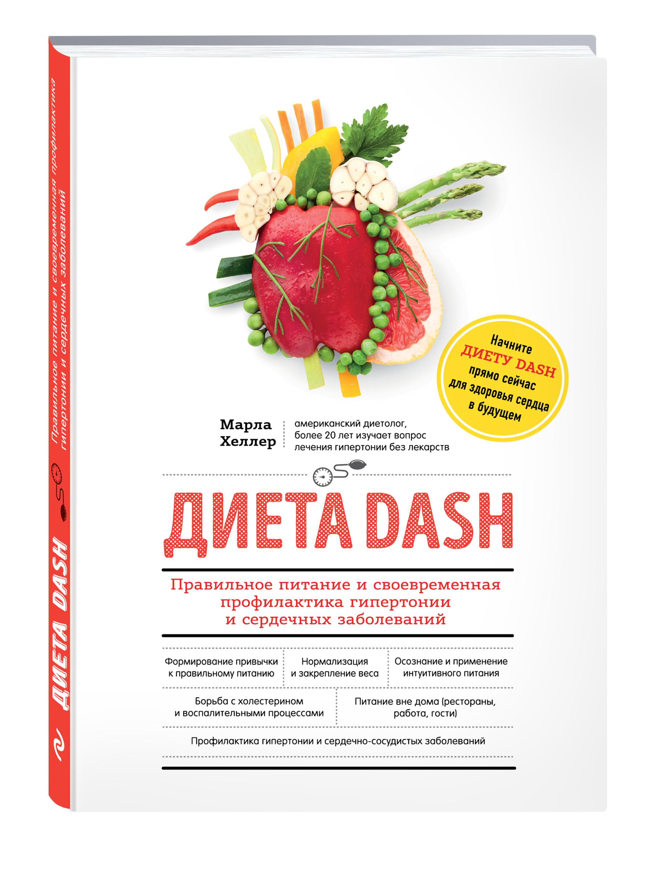 Диета DASH. Правильное питание и своевременная профилактика гипертонии и сердечных заболеваний ( Хеллер М.  )