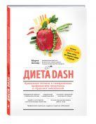 Хеллер М. - Диета DASH. Правильное питание и своевременная профилактика гипертонии и сердечных заболеваний' обложка книги