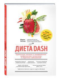 Хеллер М. - Диета DASH. Правильное питание и своевременная профилактика гипертонии и сердечных заболеваний обложка книги