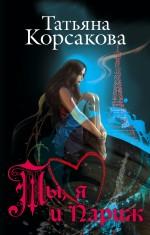 Корсакова Т. - Ты, я и Париж обложка книги