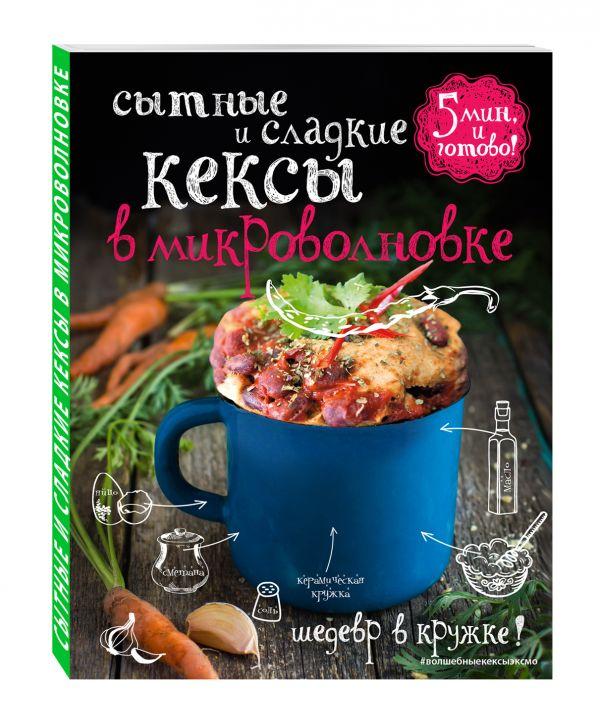 Сытные и сладкие кексы в микроволновке Жук К.В.