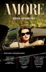 Бенджамин М. - Жена авиатора обложка книги