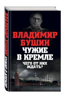 Чужие в Кремле. Чего от них ждать? обложка книги