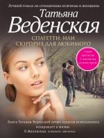 Спагетти, или Сюрприз для любимого от book24.ru