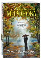 Миронова Н.А. - Случай Растиньяка' обложка книги
