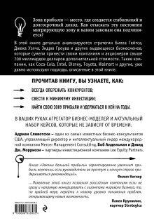 Обложка сзади Законы большой прибыли Адриан Сливотски, Дэвид Моррисон, Боб Андельман