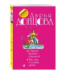 Донцова Д.А. - Старуха Кристи - отдыхает! Инь, янь и всякая дрянь обложка книги