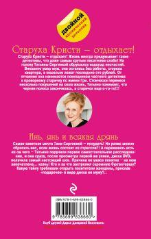 Обложка сзади Старуха Кристи - отдыхает! Инь, янь и всякая дрянь Дарья Донцова