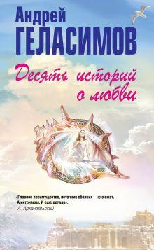 Обложка Десять историй о любви Андрей Геласимов