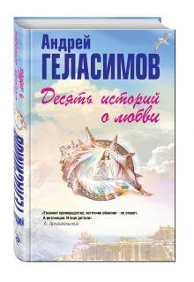 Десять историй о любви обложка книги