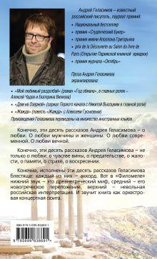 Обложка сзади Десять историй о любви Андрей Геласимов