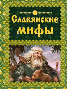 Славянские мифы
