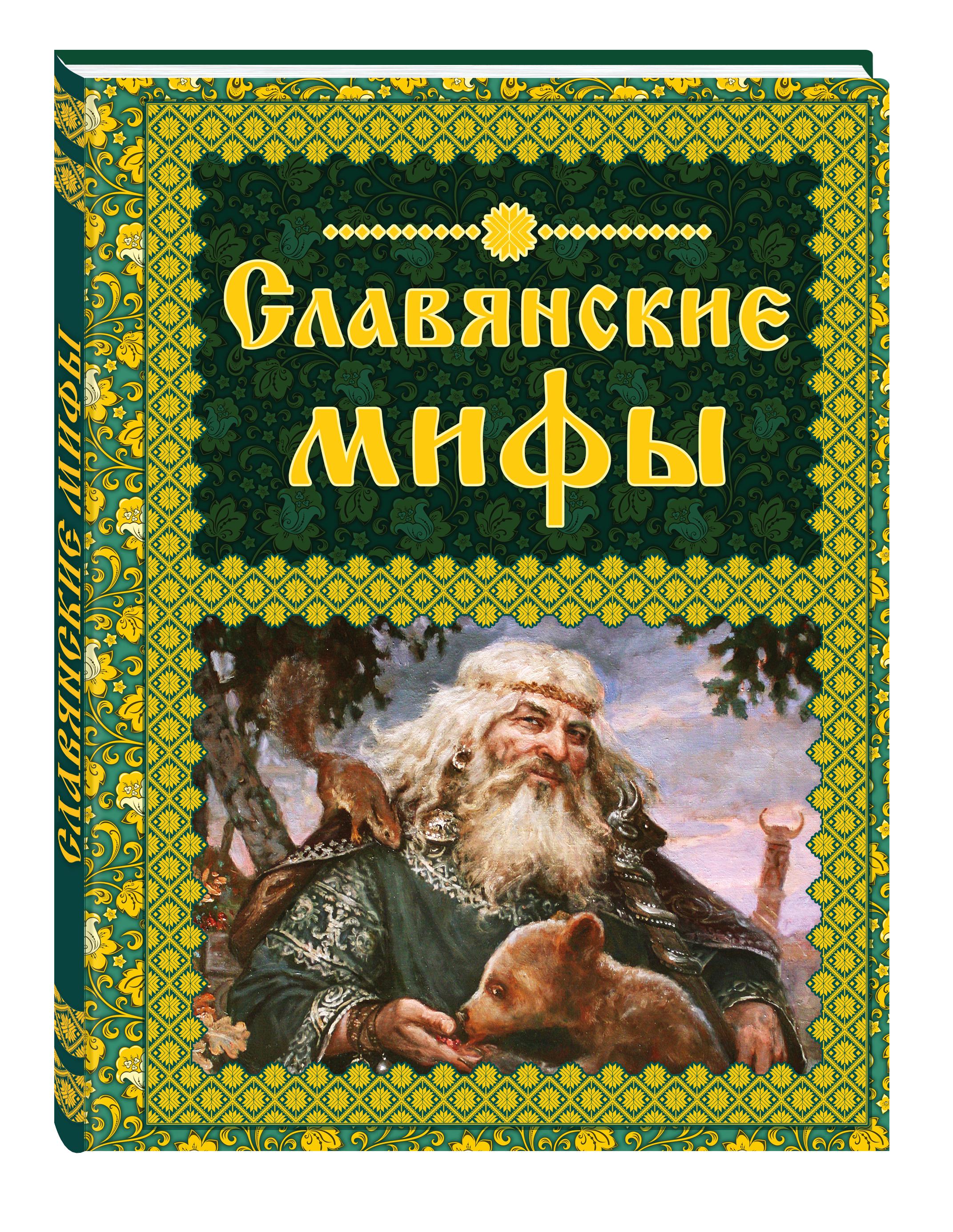 Крючкова О.Е., Крючкова Е.А. Славянские мифы мифы древних славян для где
