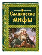 Крючкова О.Е., Крючкова Е.А. - Славянские мифы' обложка книги