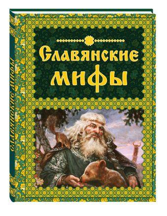 Славянские мифы Крючкова О.Е., Крючкова Е.А.