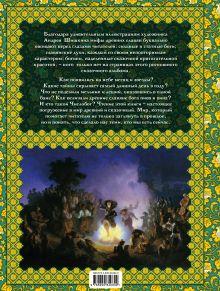 Обложка сзади Славянские мифы