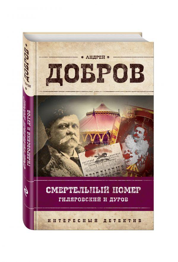Смертельный номер. Гиляровский и Дуров Добров А.С.