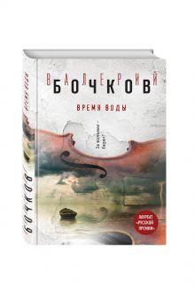 Бочков В.Б. - Время воды обложка книги