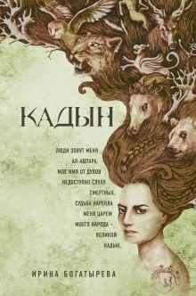 Обложка Кадын Ирина Богатырева