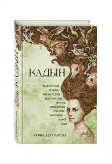 Богатырева И.С. - Кадын обложка книги