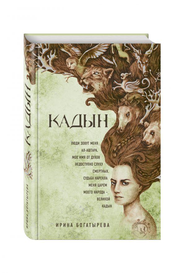 Кадын Богатырева И.С.