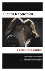 Карпович О. - Семейная тайна обложка книги
